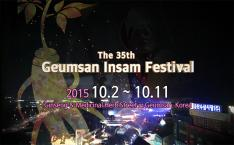 35th Geumsan Insam Festival Promotional video